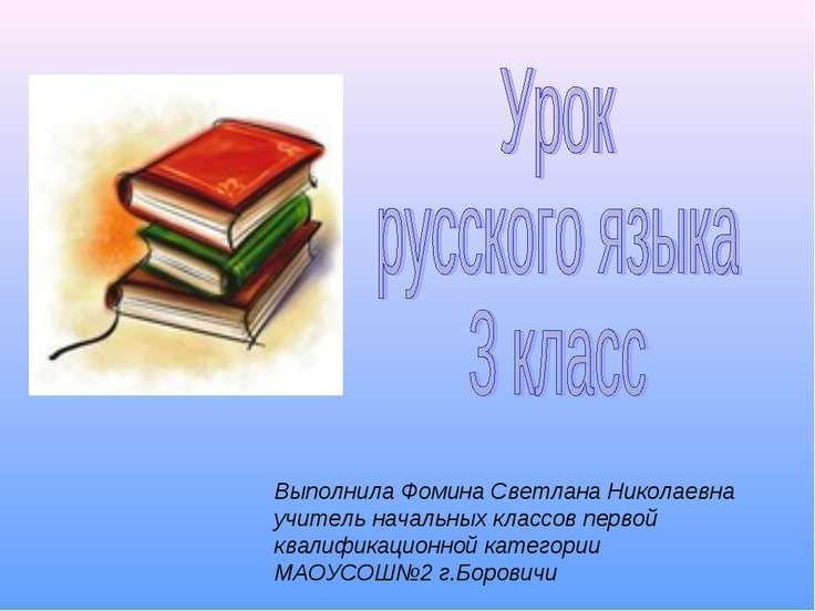 Выполнила Фомина Светлана Николаевна учитель начальных классов первой квалифи...