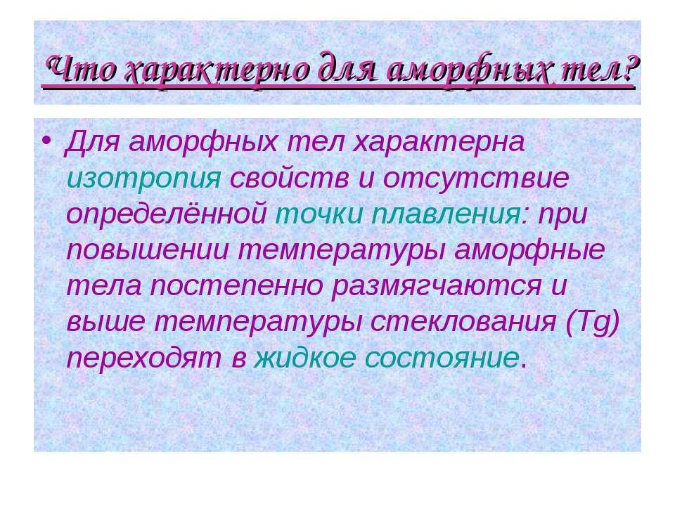 Что характерно для аморфных тел? Для аморфных тел характернаизотропиясвойст...