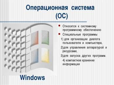 Операционная система (ОС) Относится к системному программному обеспечению Спе...