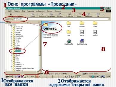 Окно программы «Проводник»