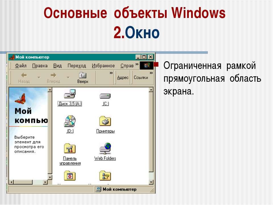 Основные объекты Windows 2.Окно Ограниченная рамкой прямоугольная область экр...