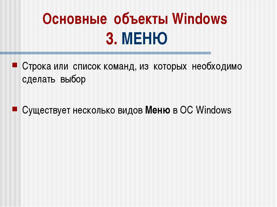 Основные объекты Windows 3. МЕНЮ Строка или список команд, из которых необход...