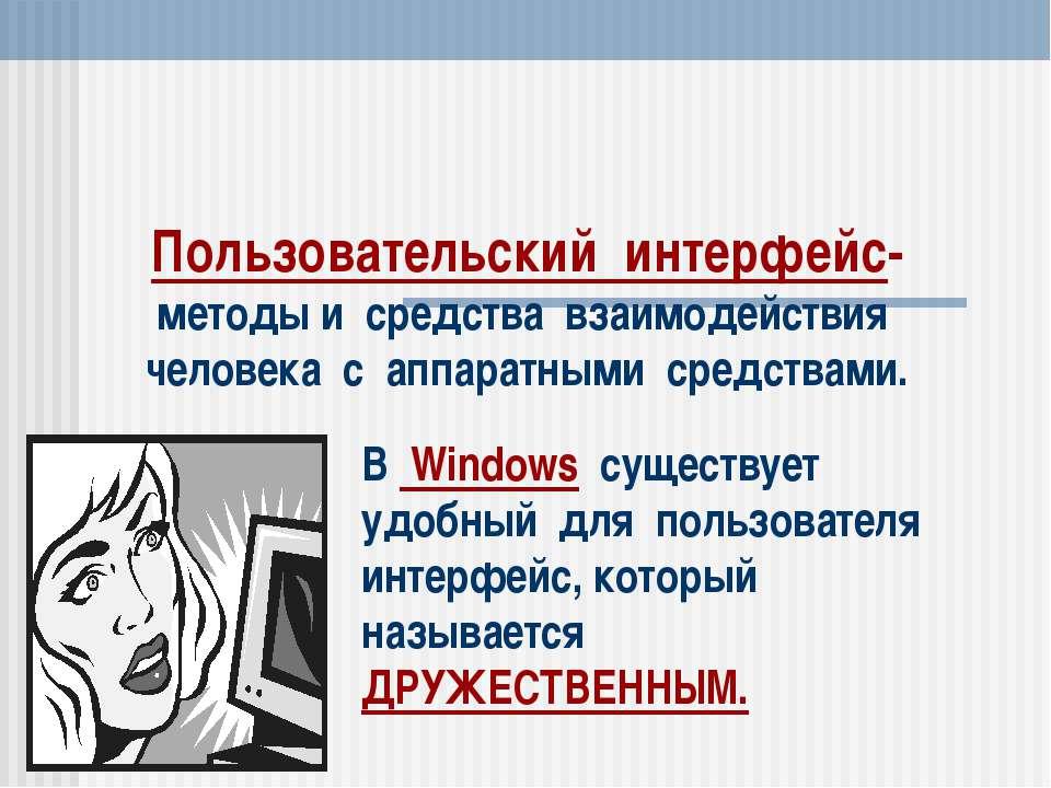 Пользовательский интерфейс- методы и средства взаимодействия человека с аппар...