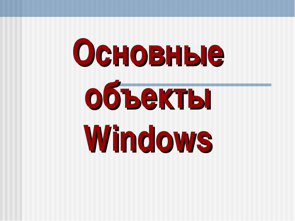 Основные объекты Windows