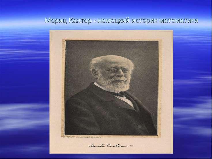 Мориц Кантор - немецкий историк математики