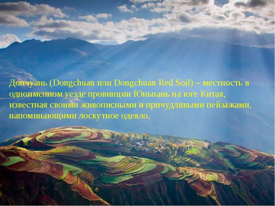 Дончуань (Dongchuan или Dongchuan Red Soil) – местность в одноименном уезде п...