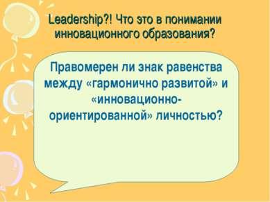 Leadership?! Что это в понимании инновационного образования? Правомерен ли зн...
