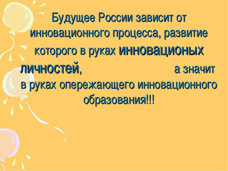 Будущее России зависит от инновационного процесса, развитие которого в руках ...