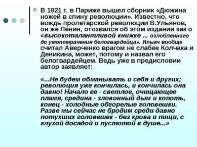 В 1921 г. в Париже вышел сборник «Дюжина ножей в спину революции». Известно, ...