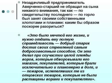 Незадачливый предприниматель Аверченко-старший не обращал на сына никакого вн...