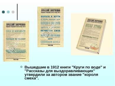 """Вышедшие в 1912 книги """"Круги по воде"""" и """"Рассказы для выздоравливающих"""" утвер..."""