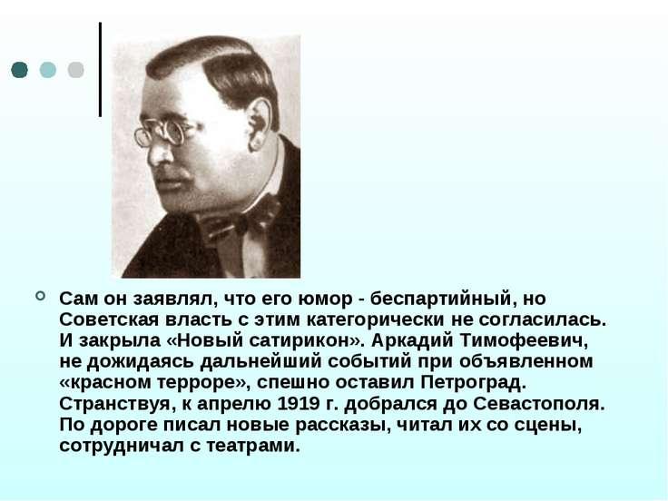 Сам он заявлял, что его юмор - беспартийный, но Советская власть с этим катег...