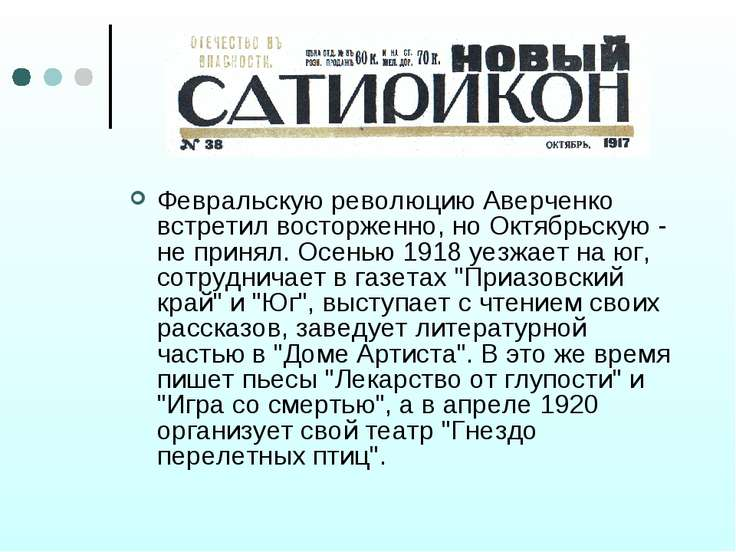 Февральскую революцию Аверченко встретил восторженно, но Октябрьскую - не при...