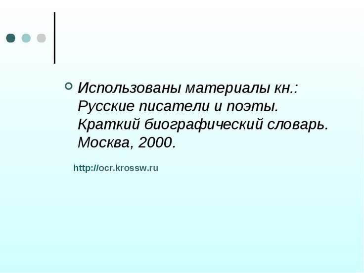 Использованы материалы кн.: Русские писатели и поэты. Краткий биографический ...