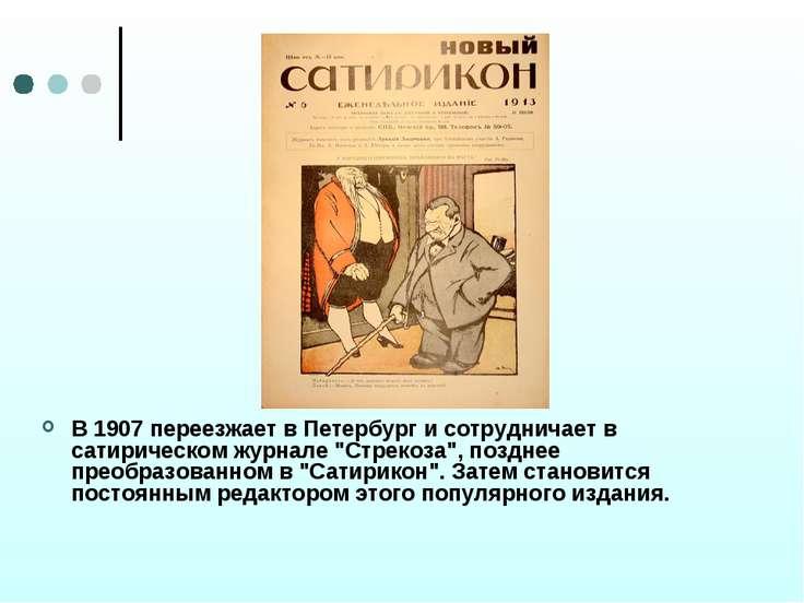 """В 1907 переезжает в Петербург и сотрудничает в сатирическом журнале """"Стрекоза..."""