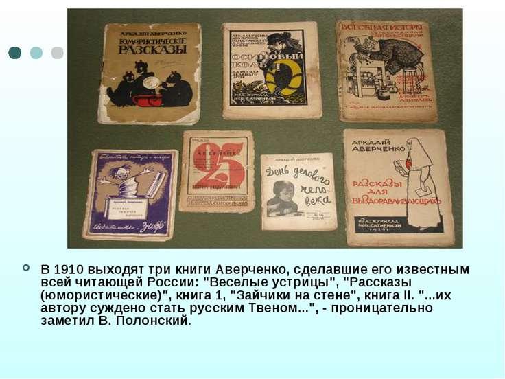 В 1910 выходят три книги Аверченко, сделавшие его известным всей читающей Рос...