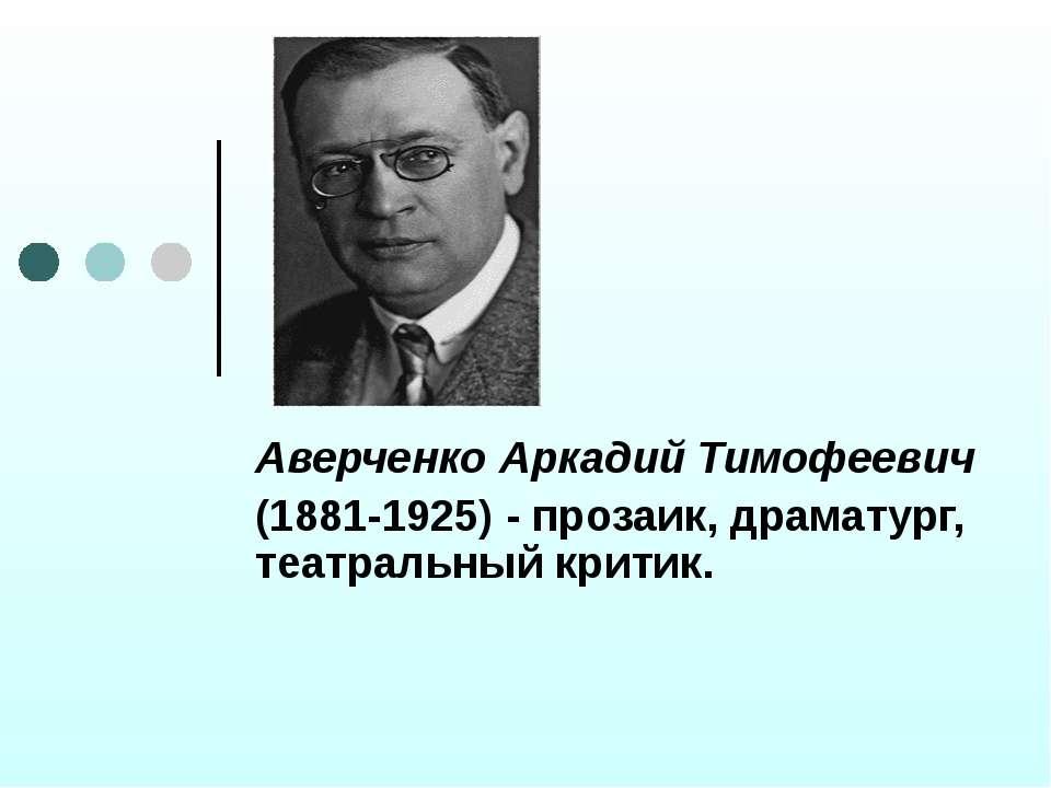 Аверченко Аркадий Тимофеевич (1881-1925) - прозаик, драматург, театральный кр...