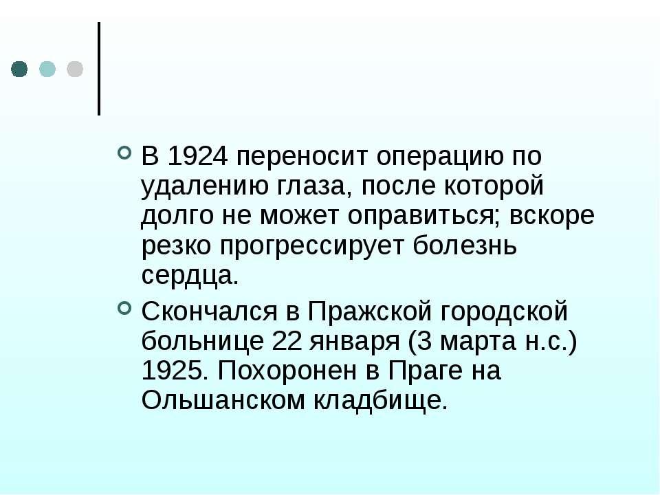 В 1924 переносит операцию по удалению глаза, после которой долго не может опр...