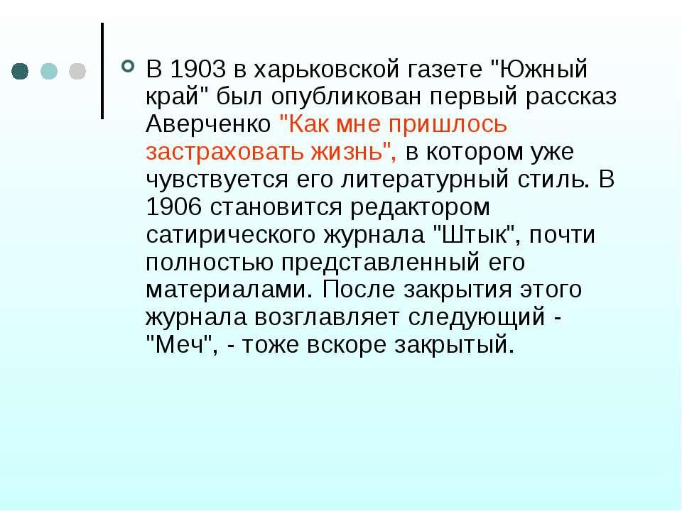 """В 1903 в харьковской газете """"Южный край"""" был опубликован первый рассказ Аверч..."""
