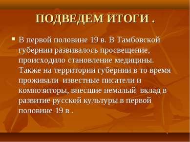 ПОДВЕДЕМ ИТОГИ . В первой половине 19 в. В Тамбовской губернии развивалось пр...