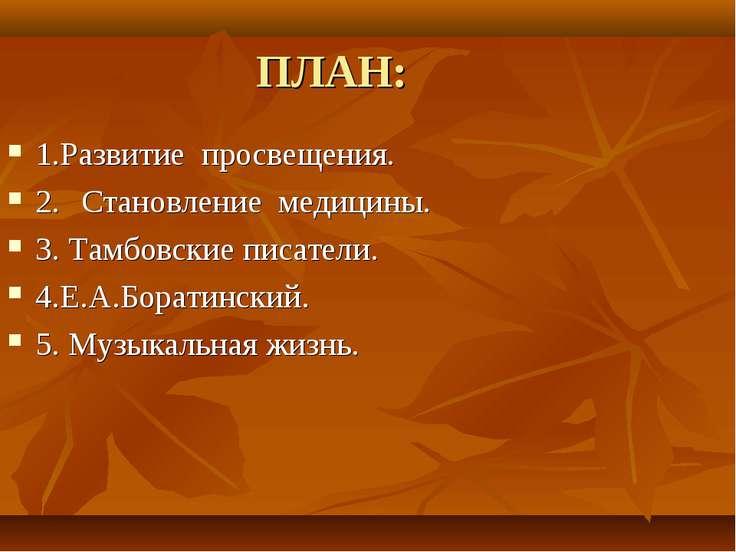 ПЛАН: 1.Развитие просвещения. 2. Становление медицины. 3. Тамбовские писатели...