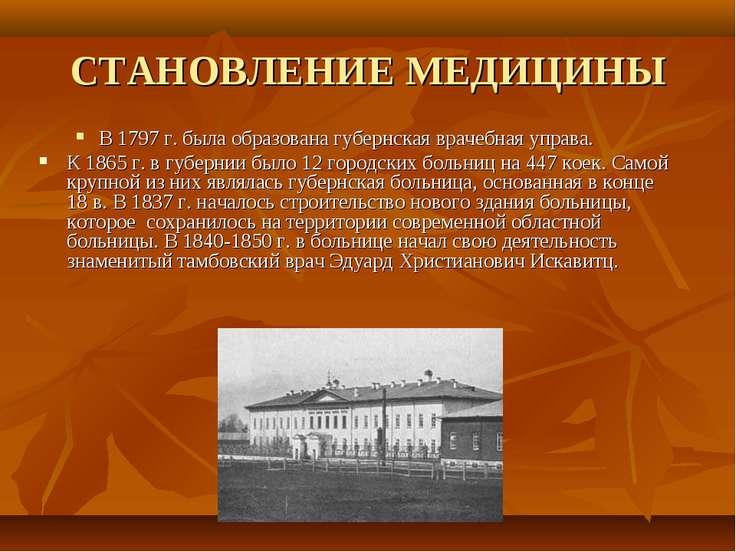 СТАНОВЛЕНИЕ МЕДИЦИНЫ В 1797 г. была образована губернская врачебная управа. К...