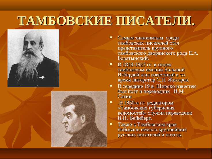 ТАМБОВСКИЕ ПИСАТЕЛИ. . Самым знаменитым среди тамбовских писателей стал предс...