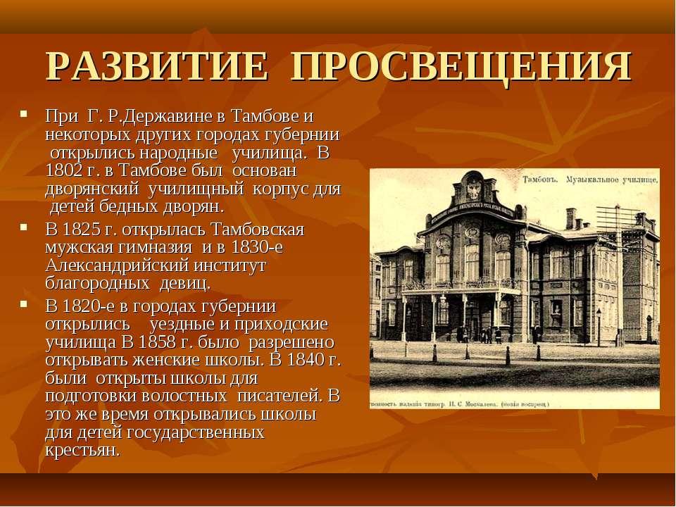 РАЗВИТИЕ ПРОСВЕЩЕНИЯ При Г. Р.Державине в Тамбове и некоторых других городах ...