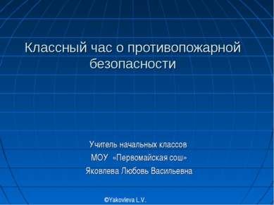 Классный час о противопожарной безопасности Учитель начальных классов МОУ «Пе...