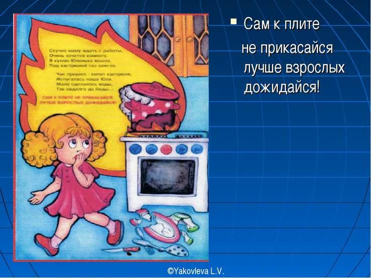 Сам к плите не прикасайся лучше взрослых дожидайся! ©Yakovleva L.V.