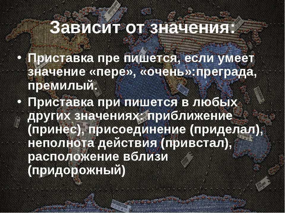 Зависит от значения: Приставка пре пишется, если умеет значение «пере», «очен...