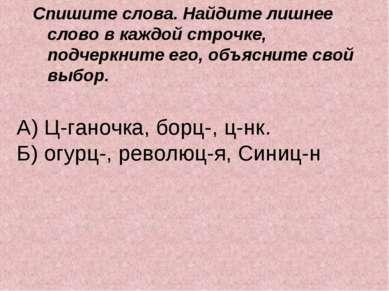 А) Ц-ганочка, борц-, ц-нк. Б) огурц-, революц-я, Синиц-н Спишите слова. Найди...