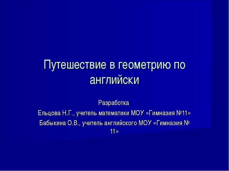 Разработка Ельцова Н.Г., учитель математики МОУ «Гимназия №11» Бабыкина О.В.,...