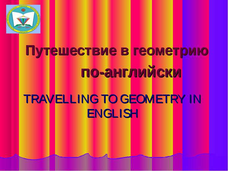 TRAVELLING TO GEOMETRY IN ENGLISH Путешествие в геометрию по-английски