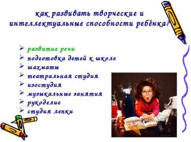 как развивать творческие и интеллектуальные способности ребёнка? развитие реч...