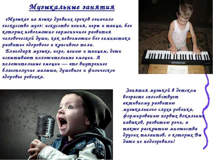 «Музыка» на языке древних греков означало «искусство муз»: искусство пения, и...