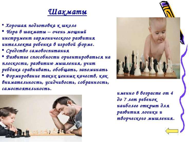 Хорошая подготовка к школе Игра в шахматы – очень мощный инструмент гармониче...