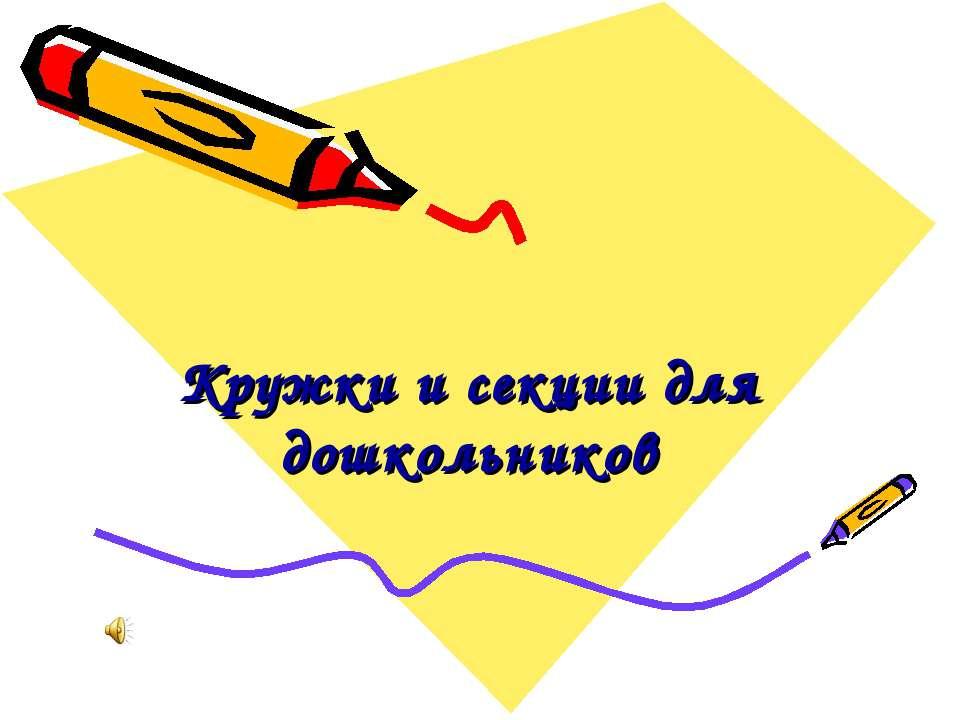 Кружки и секции для дошкольников