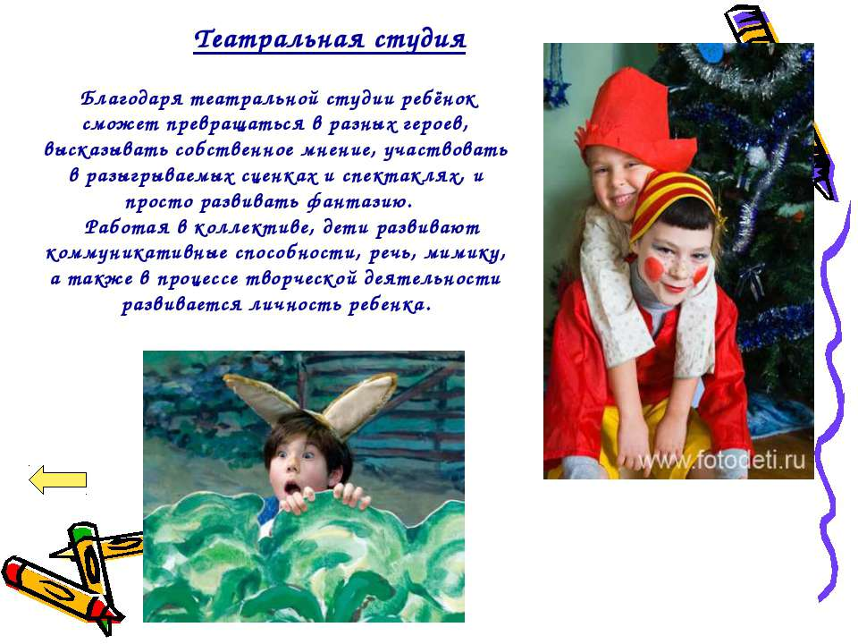 Благодаря театральной студии ребёнок сможет превращаться в разных героев, выс...