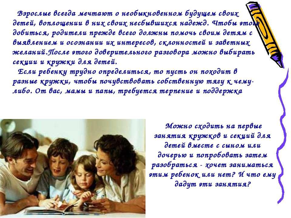 Взрослые всегда мечтают о необыкновенном будущем своих детей, воплощении в ни...