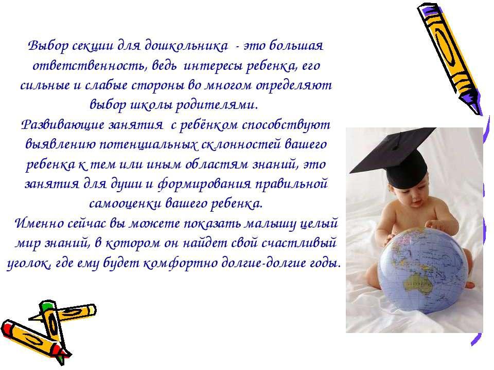 Выбор секции для дошкольника - это большая ответственность, ведь интересы реб...