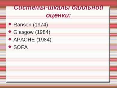 Системы-шкалы балльной оценки: Ranson (1974) Glasgow (1984) APACHE (1984) SOFA