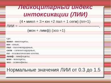 Лейкоцитарный индекс интоксикации (ЛИИ) (4 • миел + 3 • юн +2 пал + 1 сегм) (...