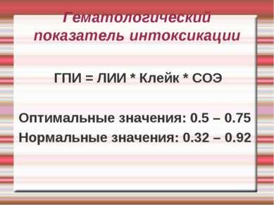Гематологический показатель интоксикации ГПИ = ЛИИ * Клейк * СОЭ Оптимальные ...