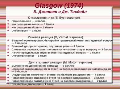 Glasgow (1974) Б. Дженнет и Дж. Тисдейл Открывание глаз (E, Eye response) Про...