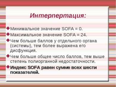 Минимальное значение SOFA = 0. Максимальное значение SOFA = 24. Чем больше ба...