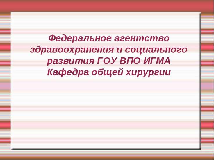 Федеральное агентство здравоохранения и социального развития ГОУ ВПО ИГМА Каф...