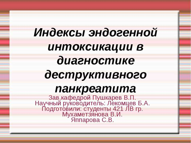 Индексы эндогенной интоксикации в диагностике деструктивного панкреатита Зав....