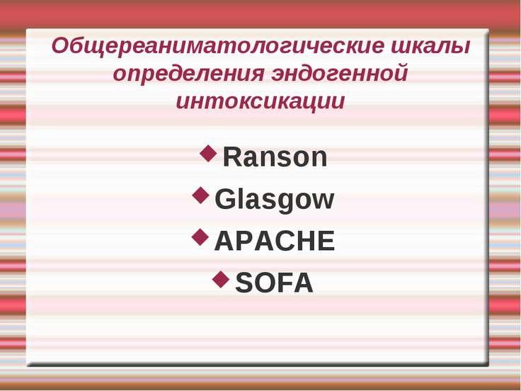 Общереаниматологические шкалы определения эндогенной интоксикации Ranson Glas...