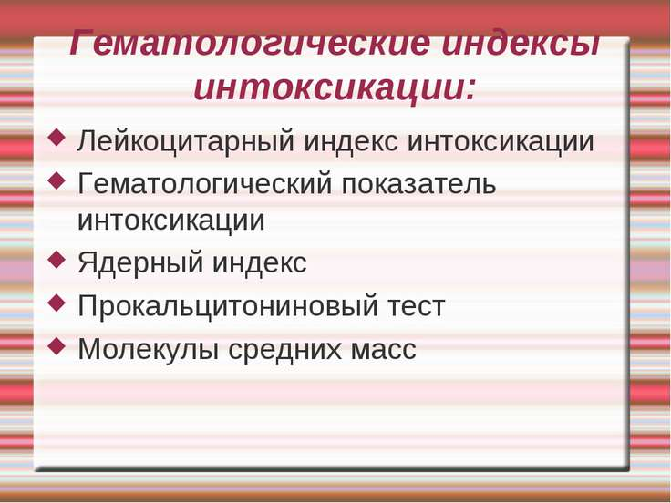 Гематологические индексы интоксикации: Лейкоцитарный индекс интоксикации Гема...